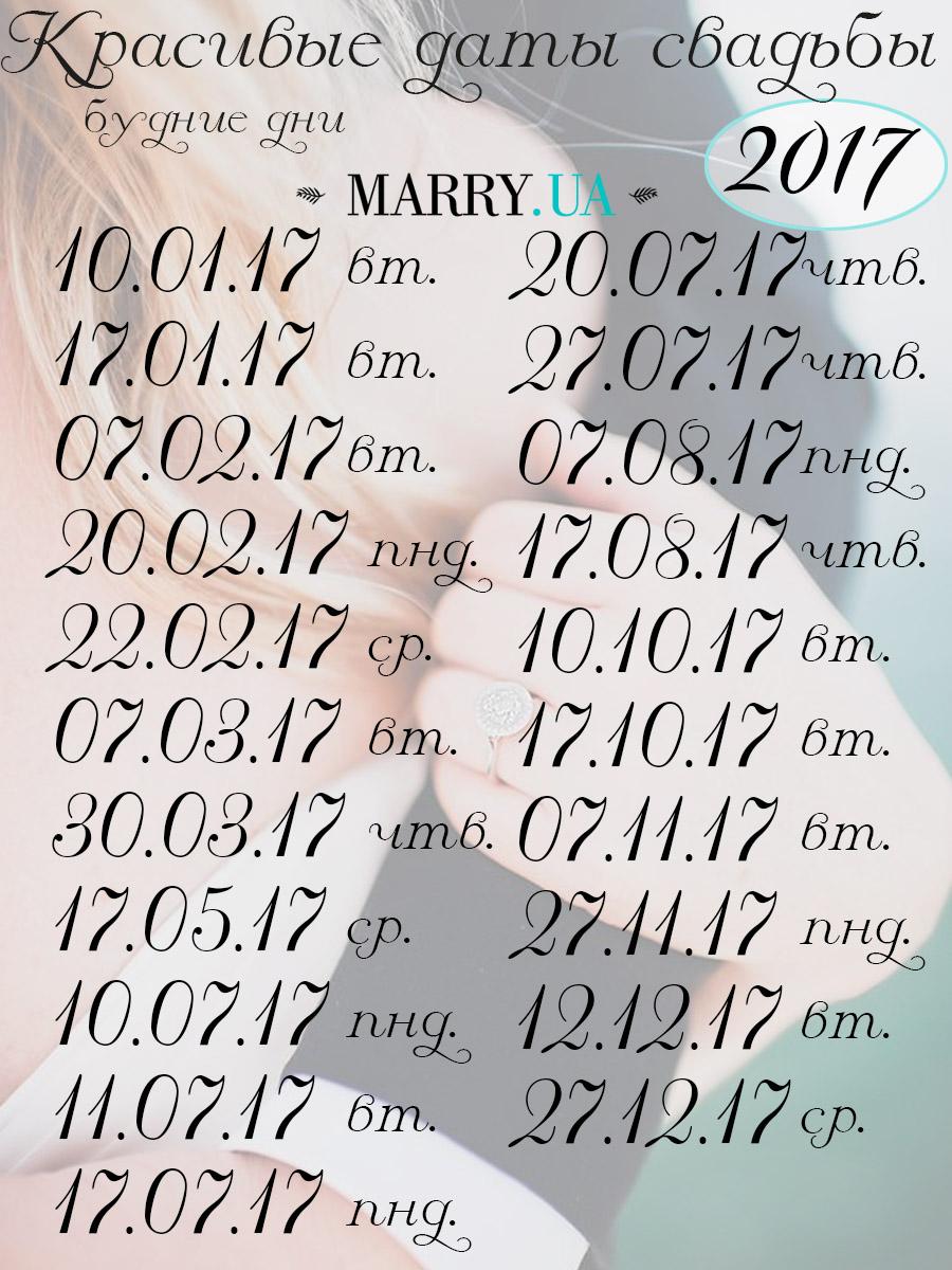Месяцы благоприятные для свадьбы