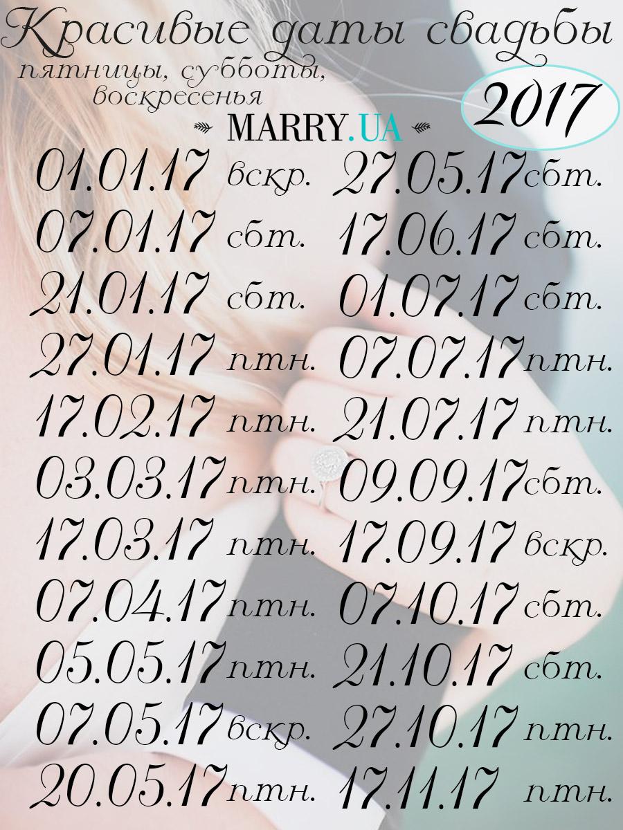 Дни удачные для свадьбы