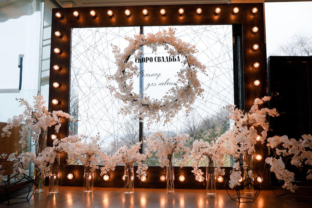 Семинар для невест в Одессе