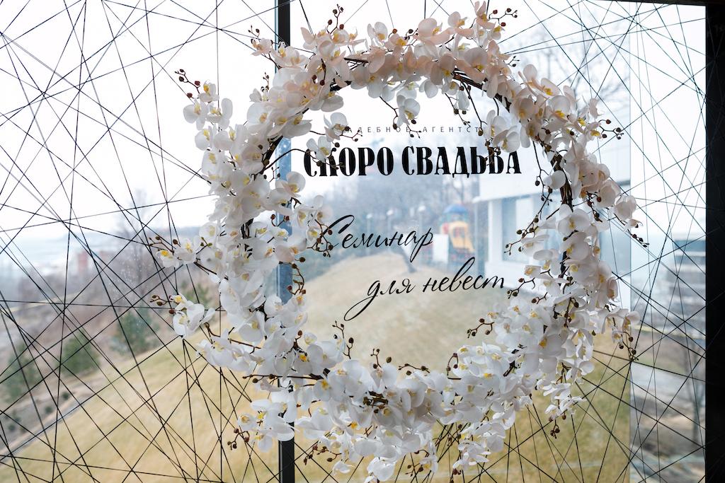 Семинар для невест 2018